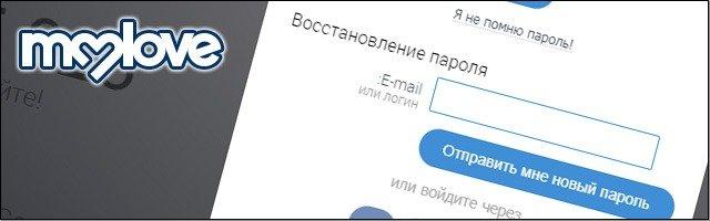 Как восстановить пароль MyLove