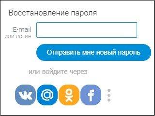 Восстановить пароль МайЛав