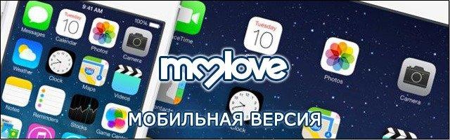 Знакомства MyLove.ru - мобильная версия